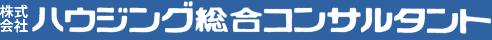 株式会社ハウジング総合コンサルタント