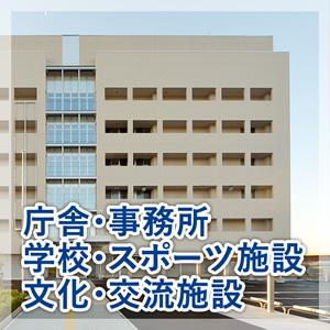 庁舎・事務所・学校・スポーツ施設・文化・交流施設